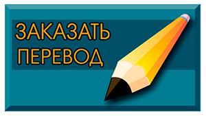Бюро переводов Киева
